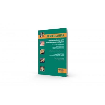 ΛΕΜΦΟΙΔΗΜΑ - Διαχείριση & Ολοκληρωμένη Φυσική Αποσυμφορητική Θεραπεία