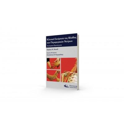 Κλινική Εκτίμηση της Βλάβης των Περιφερικών Νεύρων, Russell