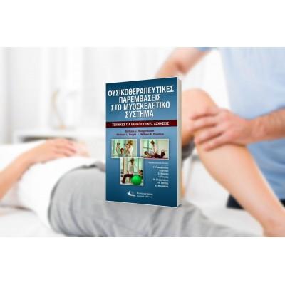 Φυσικοθεραπευτικές παρεμβάσεις στο μυοσκελετικό