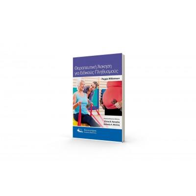 Θεραπευτική άσκηση για ειδικούς πληθυσμούς