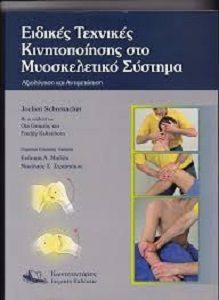 Ειδικές-τεχνικές-κινητοποίησης-στο-μυοσκελετικό-σύστημα-J.-Schomacher