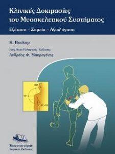 Κλινικές-δοκιμασίες-του-μυοσκελετικού-συστήματος