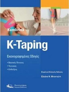 K-Taping,  Kumbrink