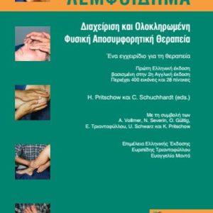 Λεμφοιδημα αποσυμφορητική θεραπεία